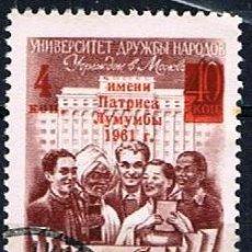 Sellos: RUSIA 1961 YT 2404 MI 2470 UNIVERSIDAD PATRICIO LUMUMBA. MOSCÚ (USADO). Lote 53078281
