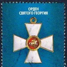 Sellos: RUSIA 2012: MEDALLAS: (MI. 1796) ESTRELLA DE LA ORDEN DE SAN JORGE (USADO). Lote 143173468