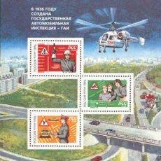 Sellos: RUSIA 1996 - POLICIA DE CARRETERA - YVERT Nº 6194-6196. Lote 195212501