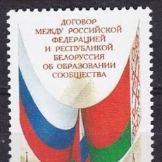 Sellos: RUSIA 1996 - TRATADO RUSIA Y BIELORUSIA - YVERT Nº 6213. Lote 53341663