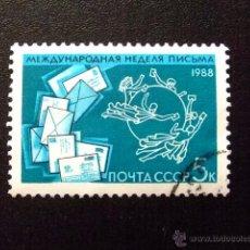Sellos: RUSIA - RUSSIE - 1986 - UPU- YVERT & TELLIER Nº 5546 º FU. Lote 54017159