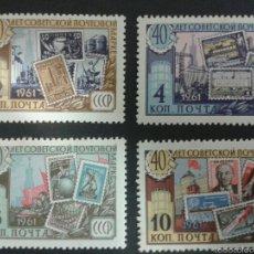 Sellos: SELLOS DE RUSIA (URSS). SELLOS SOBRE SELLOS. YVERT 2448/51. SERIE COMPLETA NUEVA SIN CHARNELA.. Lote 54152138
