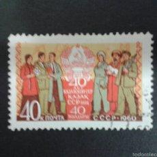 Sellos: SELLOS DE RUSIA (URSS). YVERT 2332. SERIE COMPLETA USADA.. Lote 58020533