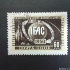 Sellos: SELLOS DE RUSIA (URSS). YVERT 2300. SERIE COMPLETA USADA. Lote 58020536