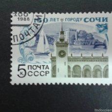 Sellos: SELLOS DE RUSIA (URSS). YVERT 5500. SERIE COMPLETA USADA.. Lote 58075986