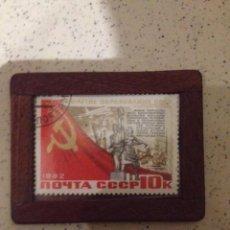 Sellos: SELLO UNION SOVIETICA 1982. Lote 58119198