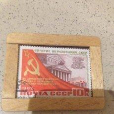 Sellos: SELLO CIRCULADO UNION SOVIETICA. Lote 58160504