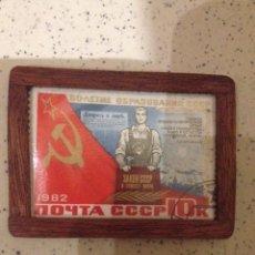 Sellos: SELLO CIRCULADO UNION SOVIETICA EN MARCO DE MADERA A MEDIDA. Lote 58467488