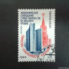 Timbres: SELLOS DE RUSIA (URSS). YVERT 5109. SERIE COMPLETA USADA.. Lote 58505240