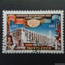 Sellos: SELLOS DE RUSIA (URSS). YVERT 5040. SERIE COMPLETA USADA.. Lote 58520357