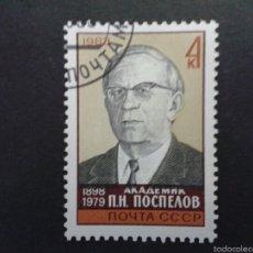 Sellos: SELLOS DE RUSIA (URSS). YVERT 5007. SERIE COMPLETA USADA.. Lote 58520390