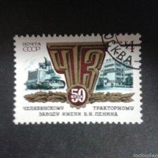 Sellos: SELLOS DE RUSIA (URSS). YVERT 4997. SERIE COMPLETA USADA.. Lote 58520411