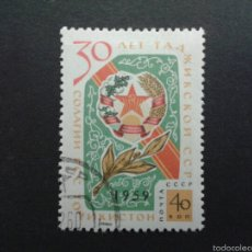 Sellos: SELLOS DE RUSIA (URSS). YVERT 2230. SERIE COMPLETA USADA.. Lote 58542748