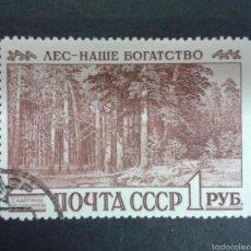 Sellos: SELLOS DE RUSIA (URSS). FLORA. YVERT 2326. SERIE COMPLETA USADA.. Lote 58542808