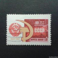 Timbres: SELLOS DE RUSIA (URSS). YVERT 2589. SERIE COMPLETA USADA.. Lote 58543092