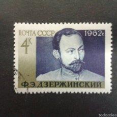 Timbres: SELLOS DE RUSIA (URSS). YVERT 2558. SERIE COMPLETA USADA. Lote 58543182