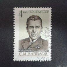 Sellos: SELLOS DE RUSIA (URSS). YVERT 2425. SERIE COMPLETA USADA.. Lote 58543230