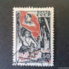 Sellos: SELLOS DE RUSIA (URSS). YVERT 1048. SERIE COMPLETA USADA.. Lote 60375291