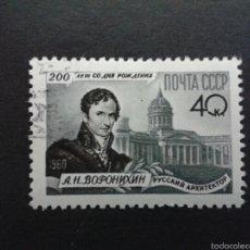 Timbres: SELLOS DE RUSIA (URSS). YVERT 2336. SERIE COMPLETA USADA.. Lote 62101404