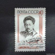 Sellos: SELLOS DE RUSIA (URSS). YVERT 2283. SERIE COMPLETA USADA.. Lote 62101446