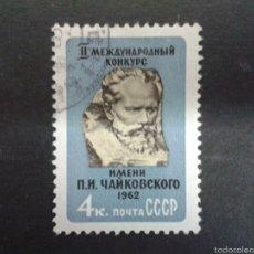 Timbres: SELLOS DE RUSIA (URSS). YVERT 2508. SERIE COMPLETA USADA.. Lote 62162580