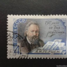 Timbres: SELLOS DE RUSIA (URSS). YVERT 2505. SERIE COMPLETA USADA.. Lote 62162604