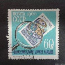 Sellos: SELLOS DE RUSIA (URSS). YVERT 2284. SERIE COMPLETA USADA.. Lote 62226372