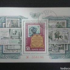 Sellos: SELLOS DE RUSIA (URSS). YVERT HB-96. SERIE COMPLETA USADA. SELLOS SOBRE SELLOS. Lote 64317617