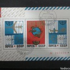 Sellos: SELLOS DE RUSIA (URSS). YVERT HB-97. SERIE COMPLETA USADA. UPU.. Lote 64317705