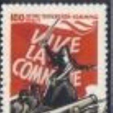 Sellos: RUSIA URSS 1971 - YVERT - 3703 ( USADO ). Lote 65736694