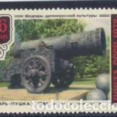 Sellos: RUSIA URSS 1978 - YVERT - 4548 MNH ( ** ). Lote 66002786