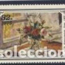 Sellos: RUSIA URSS 1979 - YVERT - 4616 MNH ( ** ). Lote 66003474