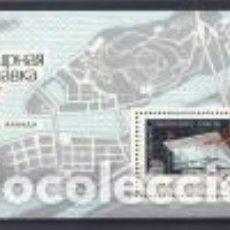 Sellos: RUSIA URSS 1967 - YVERT - H / B - 44 MNH ( ** ). Lote 66020286