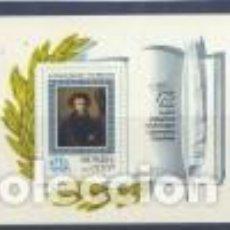 Sellos: RUSIA URSS 1974 - YVERT - H / B - 95 MNH ( ** ). Lote 66020462