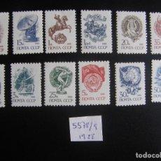 Sellos: UNIÓN SOVIÉTICA. SERIE COMPLETA. Nº YVERT 5578/89. 1988. SERIE CORRIENTE.. Lote 66894198