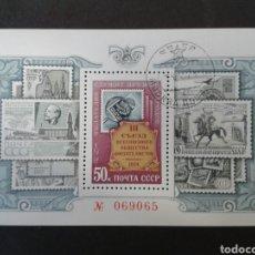 Sellos: SELLOS DE RUSIA (URSS). SELLOS SOBRE SELLOS. YVERT HB-96. SERIE COMPLETA USADA.. Lote 68529919