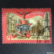 Timbres: SELLOS DE RUSIA (URSS). YVERT 3777. SERIE COMPLETA USADA.. Lote 68709790