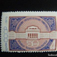 Sellos: UNIÓN SOVIÉTICA. SERIE COMPLETA. NUEVA MNH**. YVERT Nº 3651. 1970.. Lote 68840509