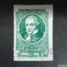 Sellos: SELLOS DE RUSIA (URSS). YVERT 1960. SERIE COMPLETA USADA.. Lote 68931357