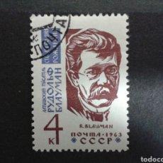 Timbres: SELLOS DE RUSIA (URSS). YVERT 2647. SERIE COMPLETA USADA. . Lote 69661569