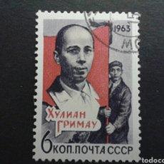 Sellos: SELLOS DE RUSIA (URSS). YVERT 2747. SERIE COMPLETA USADA. . Lote 69661922