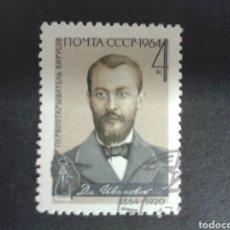 Timbres: SELLOS DE RUSIA (URSS). YVERT 2876. SERIE COMPLETA USADA. . Lote 69663366