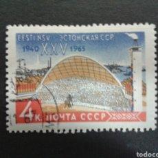 Sellos: SELLOS DE RUSIA (URSS). YVERT 2979. SERIE COMPLETA USADA. . Lote 69669091
