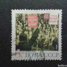 Timbres: SELLOS DE RUSIA (URSS). YVERT 3153. SERIE COMPLETA USADA. . Lote 69670334