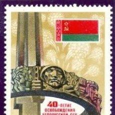 Sellos: RUSIA 1984 IVERT 5118 *** 40º ANIVERSARIO DE LA LIBERACIÓN DE BIELORUSIA. Lote 72134063