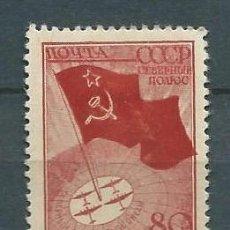 Sellos: RUSIA - URSS, 1938, EXPEDICIÓN AL POLO NORTE. USADOS. Lote 72181498