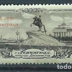 Sellos: RUSIA - URSS, 1957, 250 ANIVERSARIO DE LENINGRADO, USADO . Lote 72181974