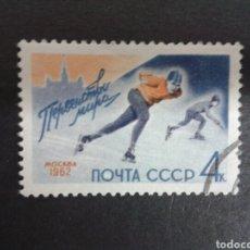 Timbres: SELLOS DE RUSIA (URSS). YVERT 2496. SERIE COMPLETA USADA. DEPORTES. Lote 73491527