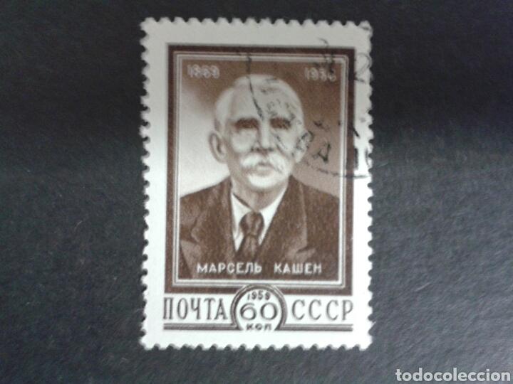 SELLOS DE RUSIA (URSS). YVERT 2170. SERIE COMPLETA USADA. (Sellos - Extranjero - Europa - Rusia)