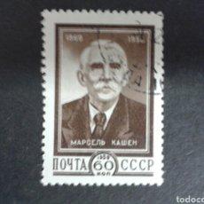 Sellos: SELLOS DE RUSIA (URSS). YVERT 2170. SERIE COMPLETA USADA. . Lote 73516233